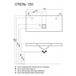 Мебель для ванной Акватон Отель 150