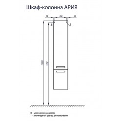 Шкаф-колонна Акватон АРИЯ белый 1A134403AA010