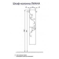 Шкаф-колонна Акватон ЛИАНА белый 1A163003LL01L левый