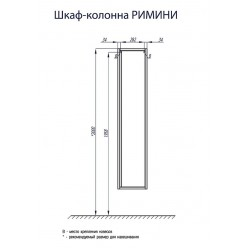 Шкаф-колонна Акватон РИМИНИ черный глянец 1A134603RN950