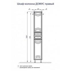 Шкаф-колонна Акватон ДОМУС белый 1A122003DO01L левый