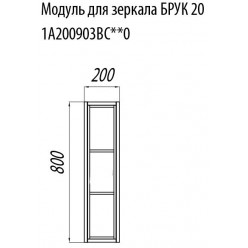Модуль для зеркала открытый  Акватон Брук 20 дуб латте 1A200903BCDL0