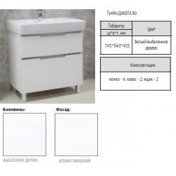 Мебель для ванной Акватон Дакота 80