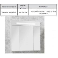 Зеркальный шкаф Акватон ЮТА 80 белый 1A203002UT010