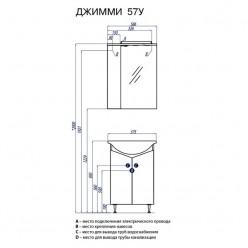 Тумба с раковиной Акватон ДЖИММИ 57 У 1A068401DJ010
