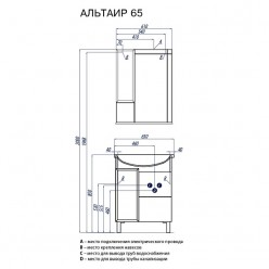 Тумба с раковиной Акватон АЛЬТАИР 65 левая бело-серый 1A100101ARG1L