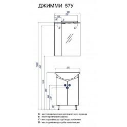 Мебель для ванной Акватон Джимми 57 У