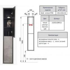 Шкаф-колонна Акватон Уэльс темный шоколад 1A208103WAC30